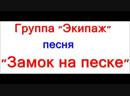 Владимир Истомин группа Экипаж Замок на песке 1983