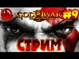 +18 СНОВА В ПОДВАЛ К АИДУ! СТРИМ 9! God of War III