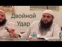 Мухаммад Хоблос Умар аль Банна - Двойной удар! НОВИНКА 2018