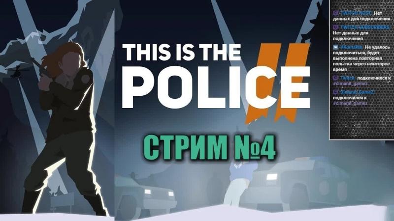 THIS IS THE POLICE - Стрим 4 - Это не игра, это жесть!