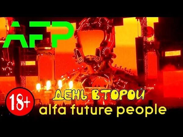 AFP 2018. День второй