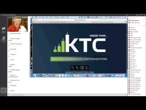 Как работаем в KTCINVESTING Richard Dilendorf