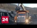 Новый отечественный самосвал отработал больше 80 смен на угольном разрезе в Кузбассе Россия 24