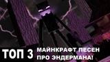 топ 3 песен майнкрафт про эндермена! на русском!