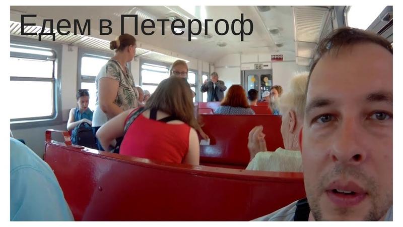 Поездка из Санкт Петербурга через Балтийский вокзал в Петергоф Часть 1
