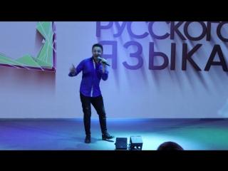 Москва) Фестиваль русского языка)