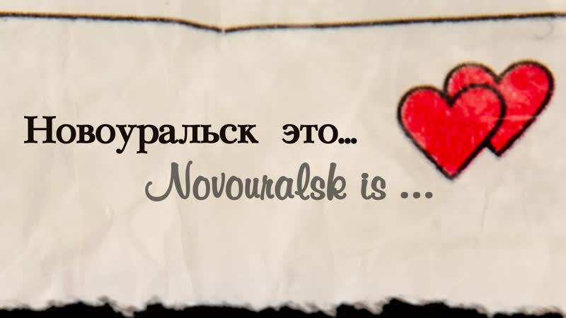 НОВОУРАЛЬСК is_от 21 января 2018