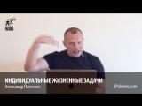 Индивидуальные жизненные задачи.А.Палиенко