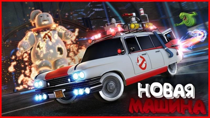 Машина для настоящего фаната! GhostBusters ▷ Охотники за привидениями ● Новая машина Rocket League