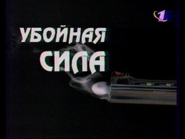 Убойная сила ОРТ март 2000 Анонс 1