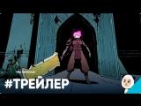 Анимационный трейлер Dead Cells - Убивай. Умирай. Изучай. Повторяй.