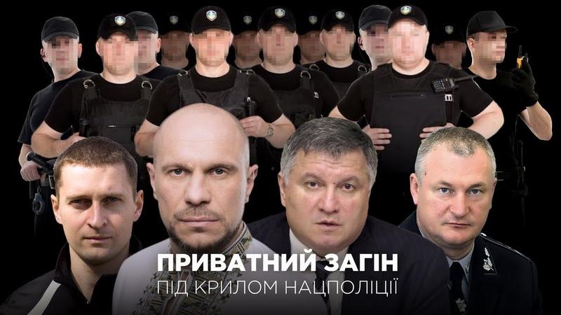 Аваков, Кива і приватний загін під крилом МВС || СХЕМИ №186