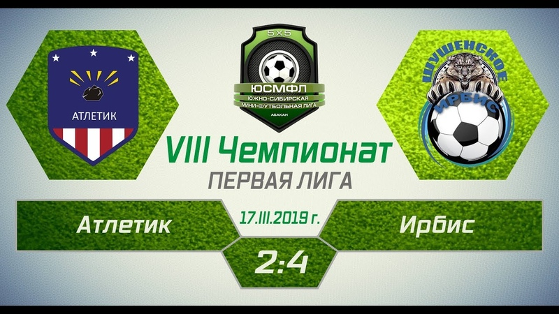 VIII Чемпионат ЮСМФЛ. Первая лига. Атлетик -Ирбис 24, 17.03.2019 г. Обзор