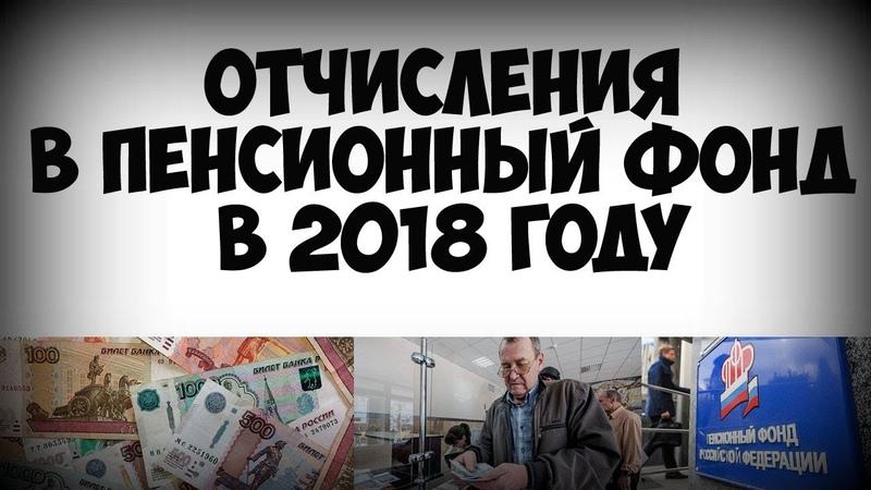 Отчисления в пенсионный фонд 2018