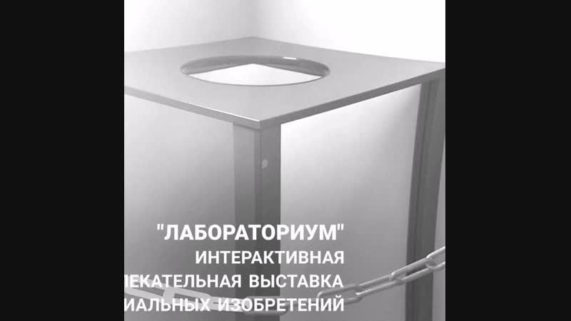 ЛабораториУМ г. Шахты до 11 ноября