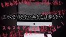 Mama.2019年1月27日高田馬場AREA死動単独公演目前解禁音源『アンチちゃん』Lyric Video(FULL)