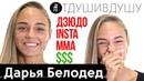 Дарья Белодед про переход в ММА эротическую фотосессию сладкий бизнес и предложение выйти за
