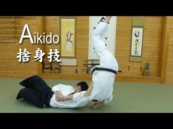 【合気道】捨身技を使って自由技 Aikido sacrifice techniques in freestyle
