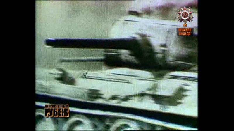 Сражение под Прохоровкой. Кадры из фильма Неприступный рубеж (2010 г.)