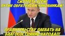Срочная новость! Такого в России еще не было! Чиновники Путина и Медведева плюют на людей