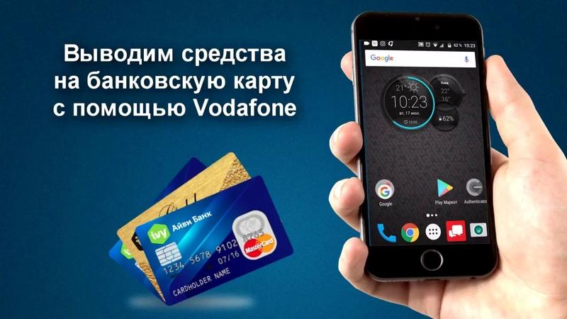Вывод денег на банковскую карту. Vodafone. Украина. Globus Intercom - секреты успеха.