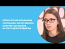 Петербургская школьница рассказала, как ей удалось получить 200 баллов на ЕГЭ по двум предметам