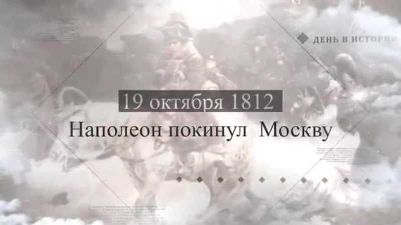 Календарь истории