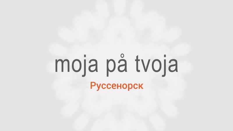 ПОСТНАУКА АЛЕКСАНДР ПИПЕРСКИ «РУССЕНОРСК (MOJA PÅ TVOJA)»