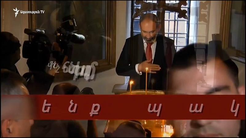 ARMENIAN DIVERGENT Film 2 Nikol Pashinyan