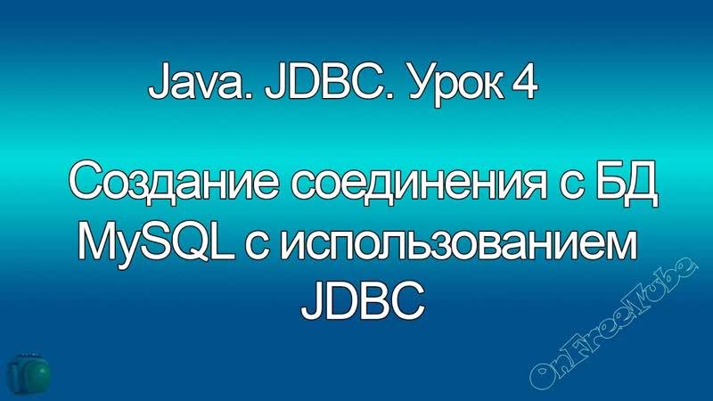 Java. Создание подключения к БД MySQL с использованием JDBC. Урок 4