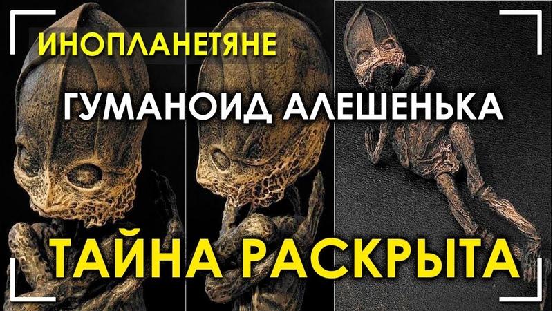 Ученые разгадали тайну Кыштымского карлика / НЛО / Инопланетяне