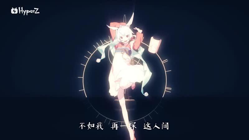 【原创国风电音】千里邀月×乐正绫(超电出品)