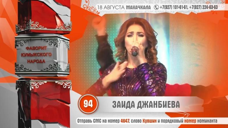 SK2018 - Кумыкский