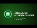 ДНР украинские силовики продают оружие ополченцам 20 июля Вечер СОБЫТИЯ ДНЯ ФАН-ТВ