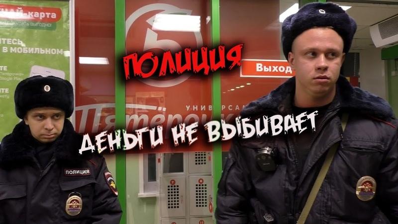 Администраторша Пятерочки / Схема развода по чекам / Полиция деньги не выбивает