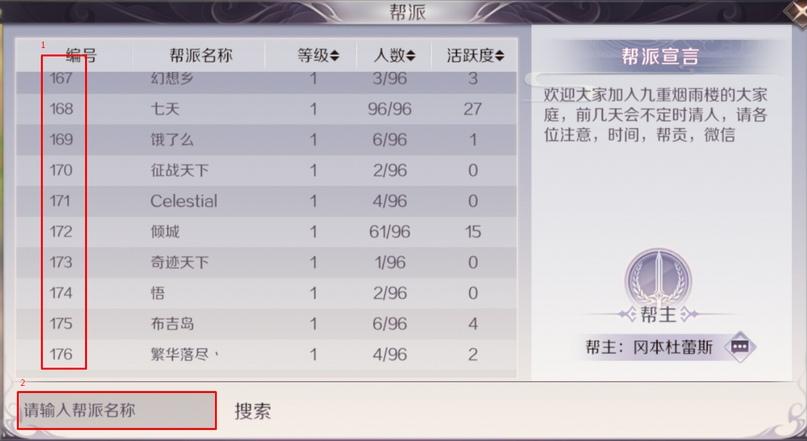 Как начать играть в Perfect World Mobile с помощью WeChat?