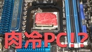 AMDのCPUで焼き肉してみた!①【Cooking on CPU】