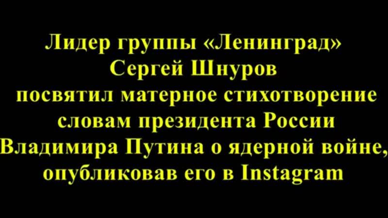 Макаревич вслед за Шнуром жёстко ответил Путину о ядерном ударе ненормативная лексика mp4