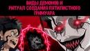 Демоническая раса   Гримуар отчаяния и тьмы   Ритуал создания пятилистного гримуара   Черный клевер