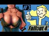 ТРАТИМ ПОСЛЕДНИЕ НЕРВЫ!!! FALLOUT4 #3 (mods)