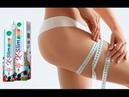 X-SLIM - Средство для Похудения! ИКС-СЛИМ - цена, отзывы, купить