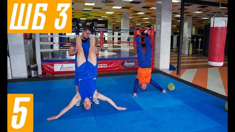 Костя Цзю Шахматы Бокса 3 Этап Тренировка 2 Серия 3 Комбинации и завершение тренировки