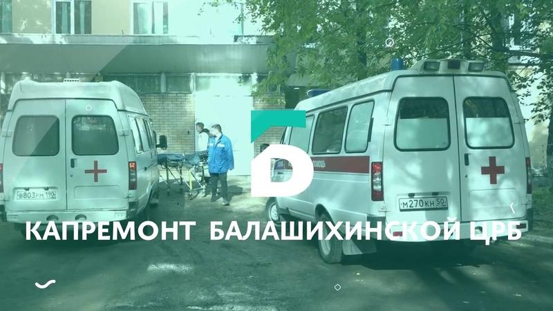 Капремонт балашихинской ЦРБ