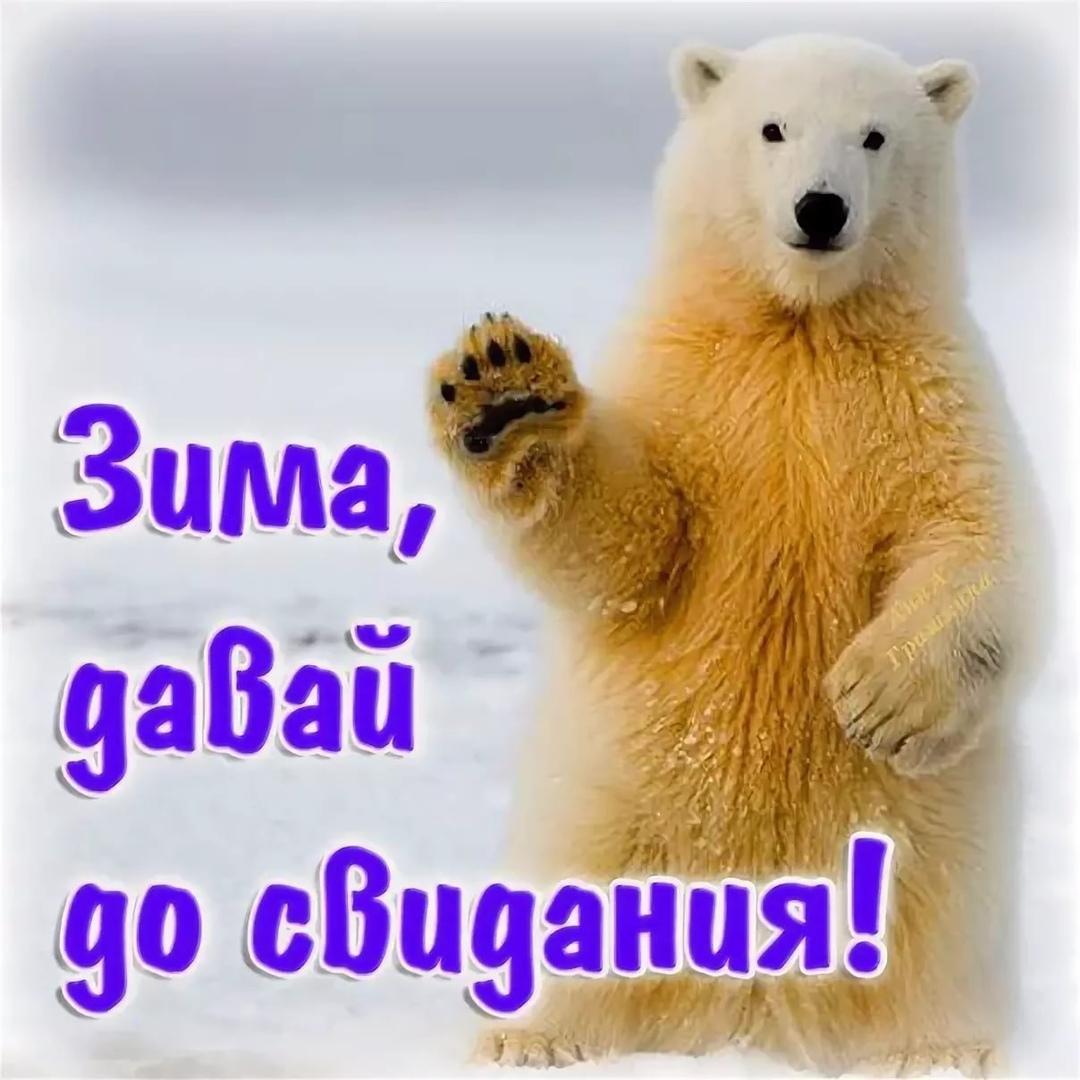 Картинки весна завтра, картинки новосибирск