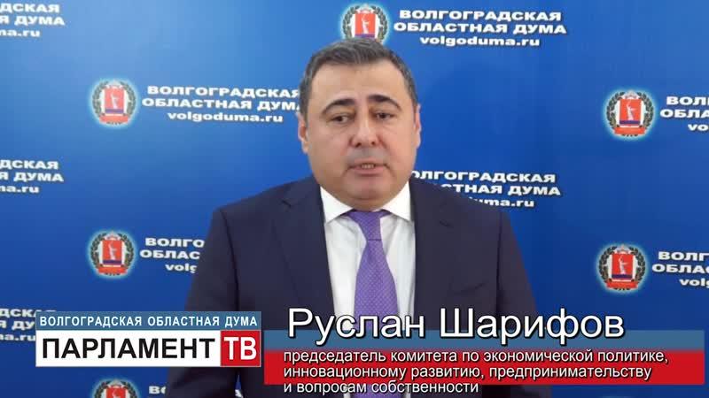 Региональные парламентарии обсудили доклад уполномоченного по правам человека (Р. Шарифов)