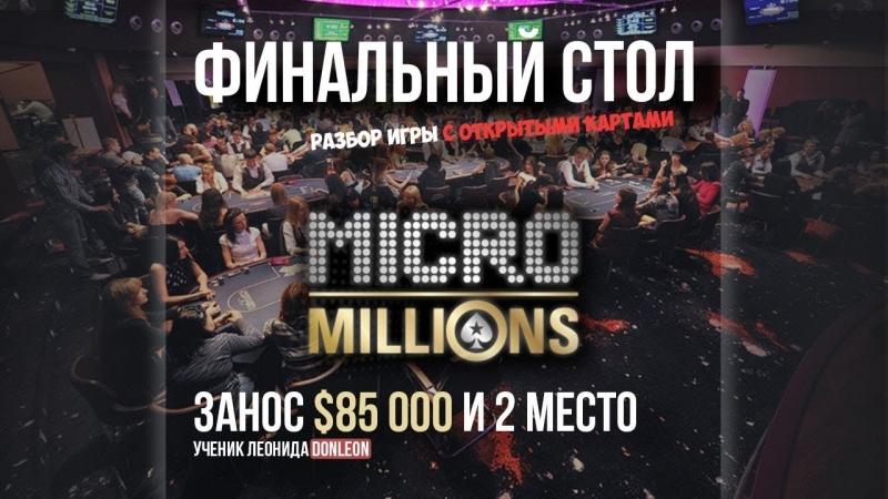 ЗАНОС в $85 000 на Micromillions Main Event | Разбор Финального стола с открытыми картами