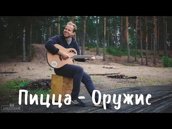 Пицца - Оружие (Лёша Бугаев cover)