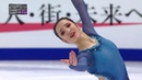 Polina TSURSKAYA RUS Short Program 2018 Rostelecom Cup