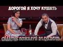 COMEDY CLUB 2018! Камеди клаб в Армении! Ереван! НОВЫЙ ВЫПУСК! В АРМЯНСКОМ РЕСТОРАНЕ!