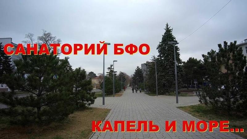 АНАПА 09.02.2019 САНАТОРИЙ БФО, КАПЕЛЬ И МОРЕ